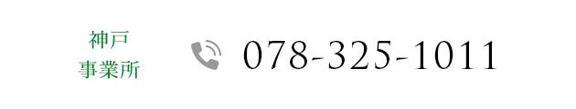 神戸事業所 078-325-1011
